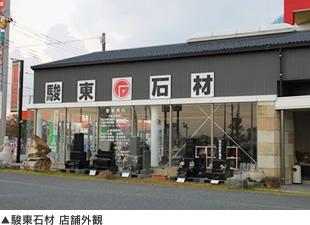 駿東石材 店舗外観
