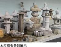 灯籠(とうろう)も多数展示