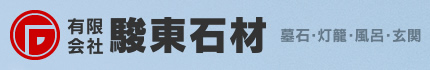 駿東石材(静岡県函南町の石材店)墓石販売・灯篭・彫刻