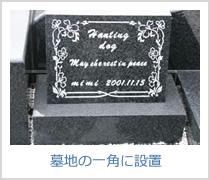 墓地の一角に設置